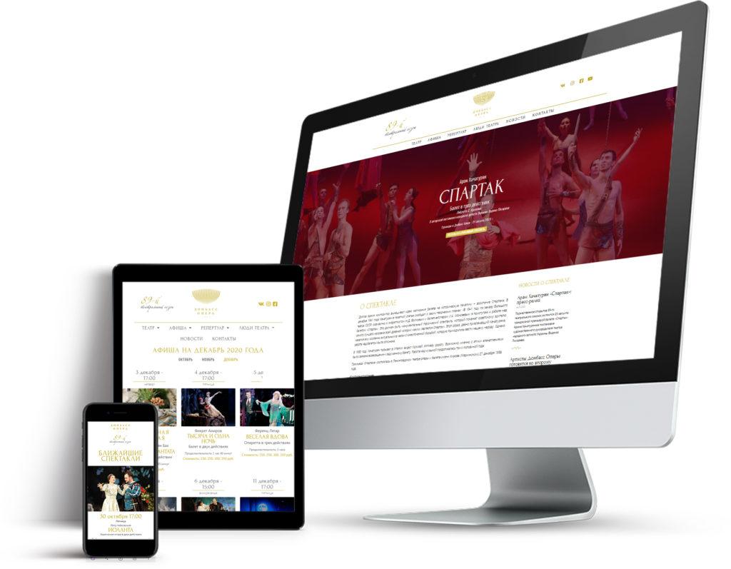 Сайт Донбасс Оперы